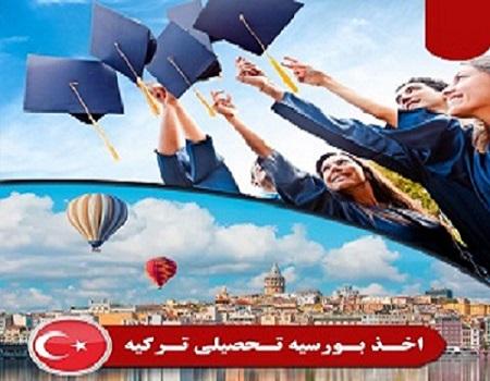 اخذ-بورسیه-تحصیلی-ترکیه